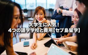 大学生に人気!4つの語学学校と費用【セブ島留学】