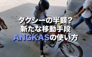 タクシーの半額?新たな移動手段「ANGKAS」の使い方【フィリピン・セブ島】
