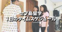 セブ島留学の1日のタイムスケジュール【写真でご紹介】