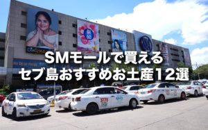 【2019年最新版】SMモールで買えるセブ島おすすめお土産12選