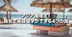 アジア圏限定!格安に英語留学ができる4つの国【特徴・費用】
