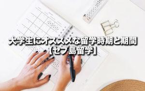 大学生にオススメな留学時期と期間【セブ島留学】