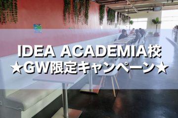IDEA ACADEMIA校★GW限定キャンペーン★