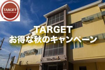 セブ島人気校【TARGET】秋のキャンペーン実施