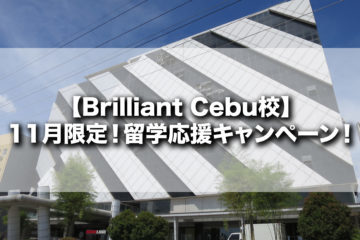 【Brilliant Cebu校】11月限定!留学応援キャンペーン!