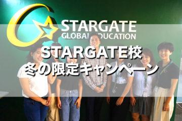 英語初級者に人気の【STARGATE】校が冬の留学キャンペーンを開催