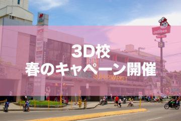 【3D校】春の短期留学応援キャンペーン開催