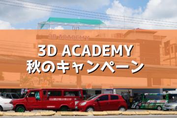 【3D ACADEMY】2019秋の大感謝祭キャンペーン