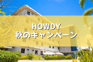 【Howdy】秋の留学キャンペーン