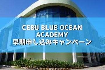 【Cebu Blue Ocean Academy】早期お申し込みで最大15000円割引