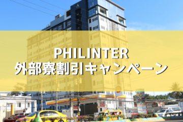 【Philinter】外部コンドミニアム寮割引キャンペーン