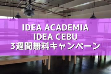 【IDEA】最大3週間が無料!大型キャンペーン