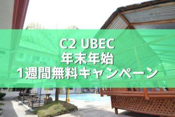 【C2 UBEC】年末年始1週間無料キャンペーン