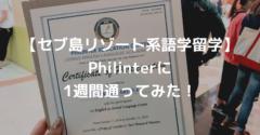 【セブ島リゾート系語学学校】Philinterに1週間通ってみた!
