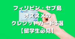 フィリピン・セブ島で使えるオススメのクレジットカード3選【留学生必見】