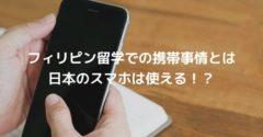 フィリピン留学での携帯事情とは?日本のスマホは使えるの!?