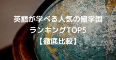 英語が学べる人気の留学国ランキングTOP5【徹底比較】