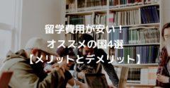 英語留学の費用が安いオススメの国4選【メリット・デメリット〜費用まで】