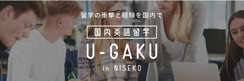 国内留学U-GAKU