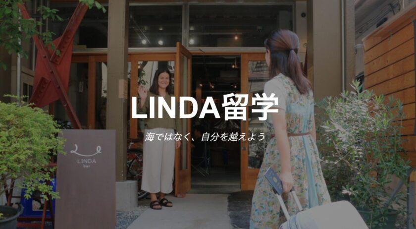 LINDA留学
