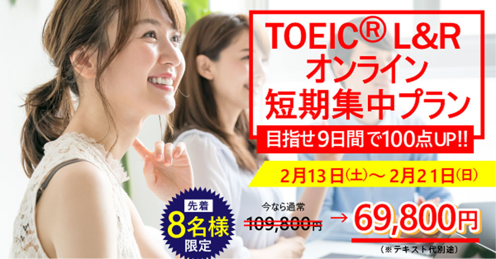 TOEIC短期集中オンライン講座