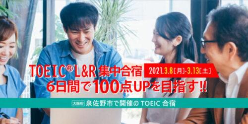 【ECヴィレッジ】TOEIC短期合宿の申し込みスタート